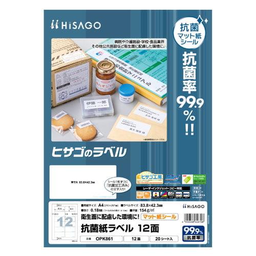 ヒサゴ マルチプリンタラベル 抗菌紙ラベル A4 12面 20シート OPK861