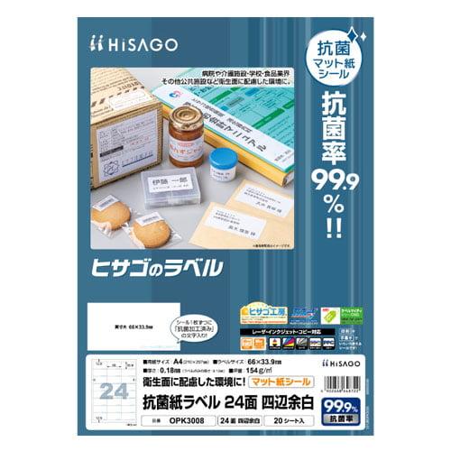 ヒサゴ マルチプリンタラベル 抗菌紙ラベル 四辺余白 A4 24面 20シート OPK3008