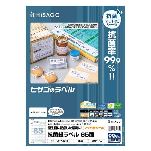 ヒサゴ マルチプリンタラベル 抗菌紙ラベル A4 65面 20シート OPK3011