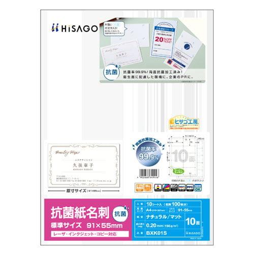 ヒサゴ 名刺用紙 抗菌紙名刺 標準サイズ 10面 10シート BXK01S