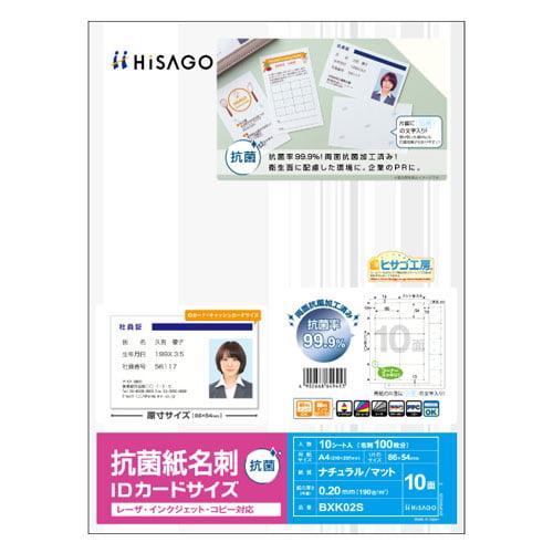 ヒサゴ 名刺用紙 抗菌紙名刺 IDカードサイズ 10面 10シート BXK02S