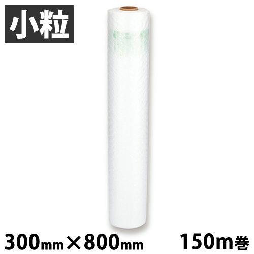 aswill エアークッションフィルム バブル 小粒 300mm×800mm 150m巻 ACB8230