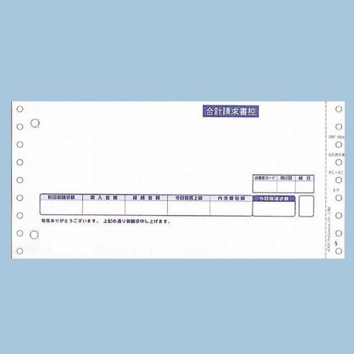 合計請求書 9.5×4.5 1000枚 SBF-M24