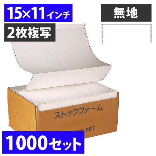 ストックフォーム 無地 15×11 2枚複写 1000セット
