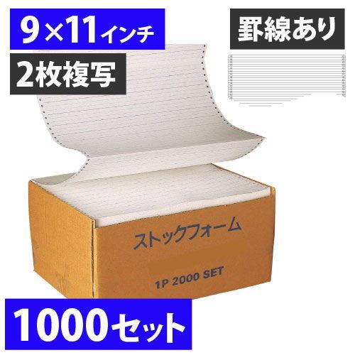 ストックフォーム 罫線 9×11 2枚複写 1000セット