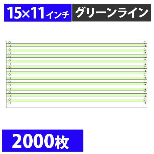 カラーフォーム グリーンライン 15×11 2000枚
