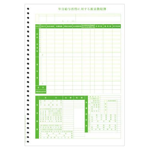 オービック OBC-5168 単票源泉徴収簿 500枚