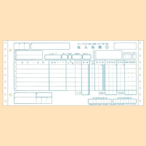タイプ用1型 伝票NO無 11×5 C-BP45