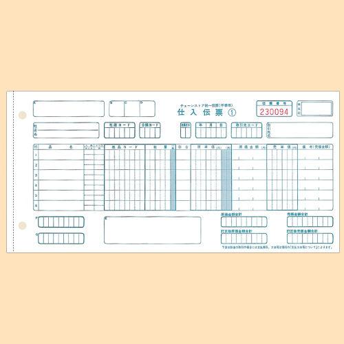 チェーンストア伝票 手書き用 10・1/2×5 C-BH15