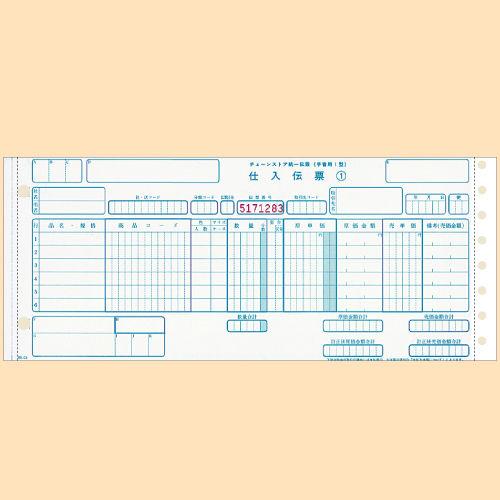 チェーンストア手書き1型 11・1/2×5 C-BH25