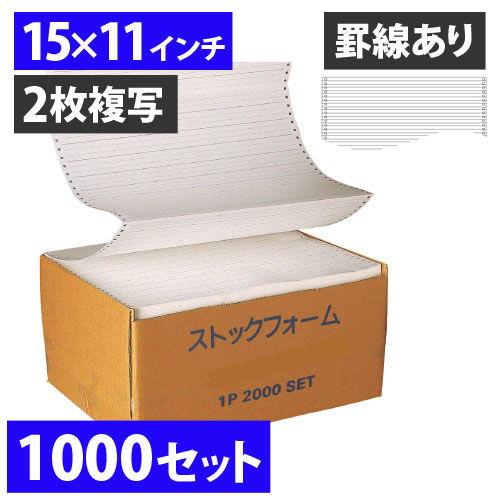 ストックフォーム 罫線 15×11 2枚複写 1000セット