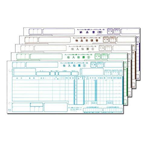 トッパンフォームズ チェーンストア統一伝票 ターンアラウンド1型 マイクロミシン入 (伝票No.無) C-BA15M