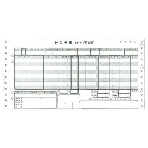 百貨店統一伝票 [連続・タイプ用2型] 買取新 (伝票No.無) H-BA16