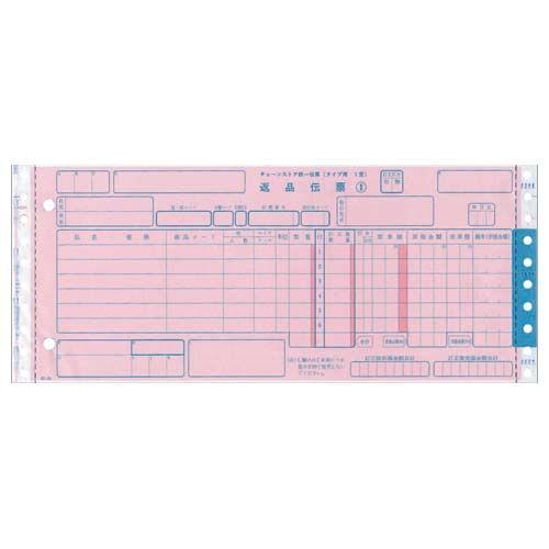 トッパンフォームズ チェーンストア統一伝票・返品 [タイプ用1型] (伝票No.無) C-RP15