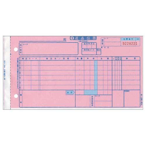 トッパンフォームズ 新家電統一伝票E様式・返品 [手書き用] (伝票No.有) NHE-C5S