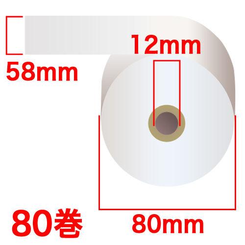 感熱紙レジロール スタンダード 58×80×12mm (ノーマル・5年保存) 80巻