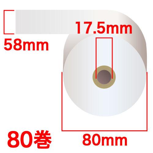 感熱紙レジロール スタンダード 58×80×17.5mm (ノーマル・5年保存) 80巻