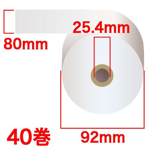感熱紙レジロール スタンダード 80×92×25.4mm 裏巻 (ノーマル・5年保存) 40巻