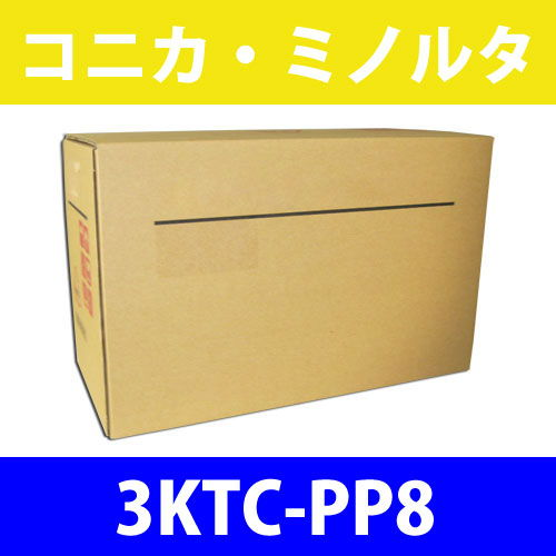 コニカ・ミノルタ 純正トナー 3KTC-PP8 3000枚