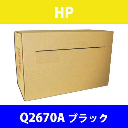 HP 純正トナー Q2670A ブラック 6000枚