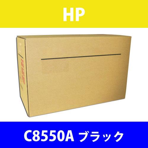 HP 純正トナー C8550A ブラック 25000枚
