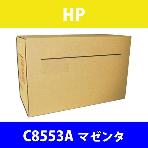 HP 純正トナー C8553A マゼンタ 25000枚