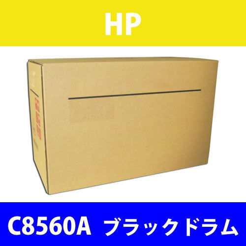 HP 純正ドラム C8560A ブラック 40000枚