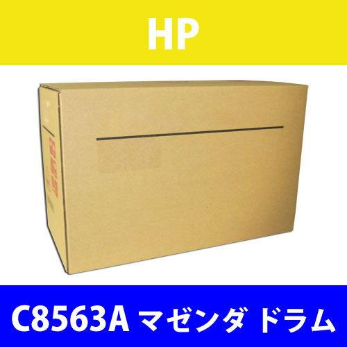 HP 純正ドラム C8563A マゼンダ 40000枚