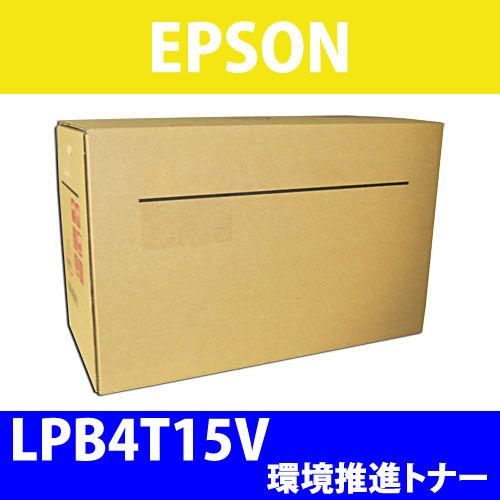 エプソン 環境推進トナー LPB4T15V