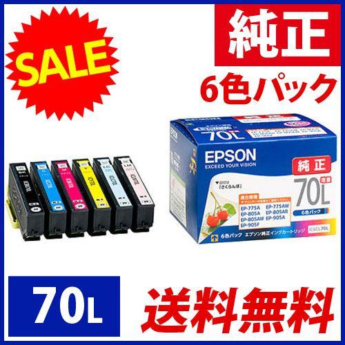 エプソン 純正インク IC6CL70L IC70シリーズ 増量タイプ 6色