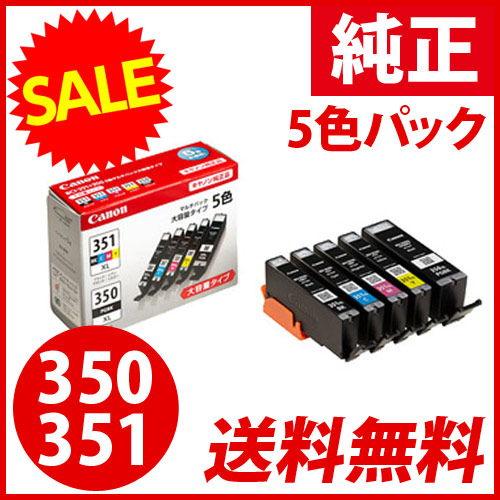 キヤノン 純正インク BCI-351XL+350XL/5MP BCI-351/350シリーズ 5色パック