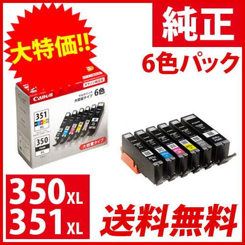 キヤノン 純正インク BCI-351XL+350XL/6MP BCI-351/350シリーズ 6色パック