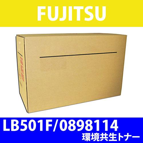 FUJITSU 純正トナー LB501F/0898114 環境共生 15000枚