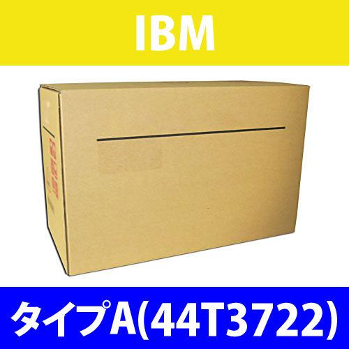 IBM 純正トナー タイプA 44T3722 6000枚