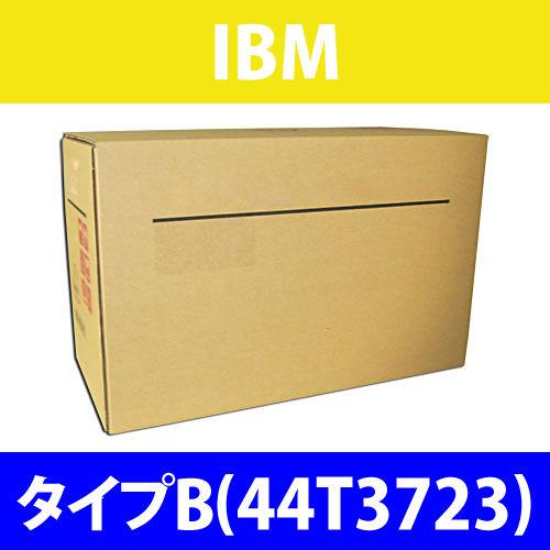 IBM 純正トナー トナータイプB 44T3723 15000枚