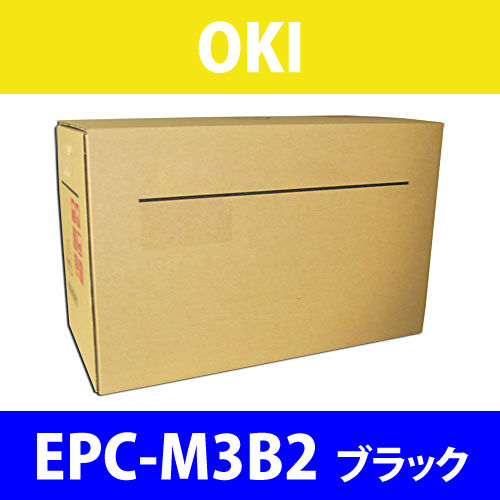 OKI 純正トナー EPC-M3B2 大容量 ブラック 20000枚
