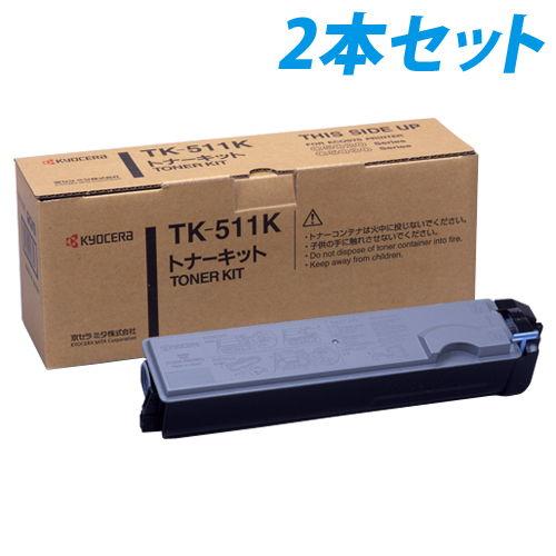 京セラ 純正トナー TK-511K TK-511シリーズ ブラック 8000枚×2 2本