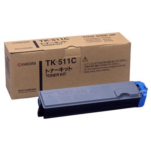 京セラ 純正トナー TK-511C TK-511シリーズ シアン 8000枚