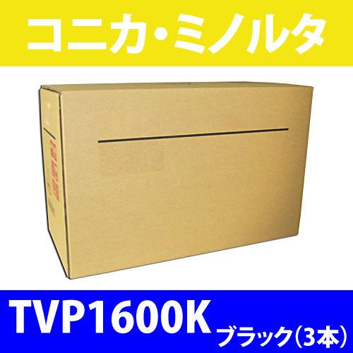 コニカ・ミノルタ 純正トナー TVP1600Kブラック 大容量バリューパック 2500枚 3本
