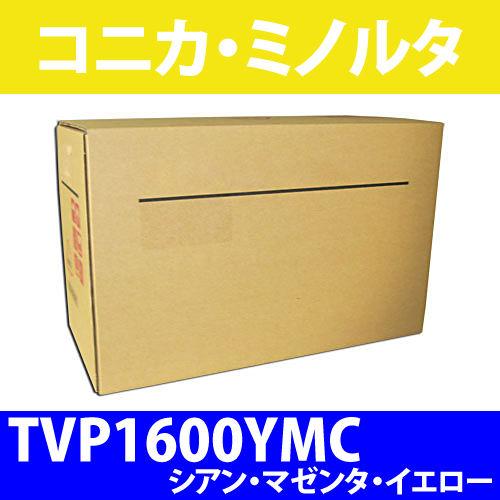 コニカ・ミノルタ 純正トナー TVP1600YMCシアン・マゼンタ・イエロー 大容量 2500枚