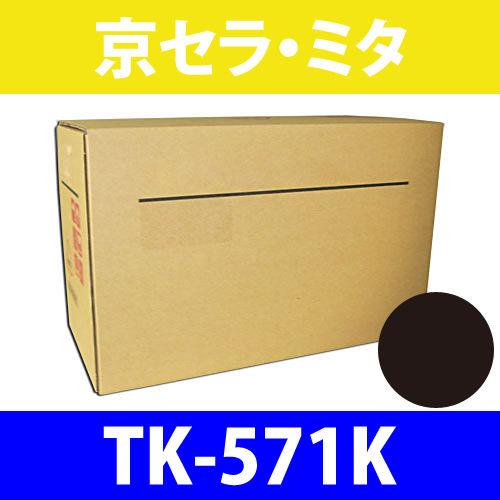 京セラ 純正トナー TK-571K ブラック 16000枚