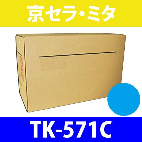 京セラ 純正トナー TK-571C シアン 12000枚