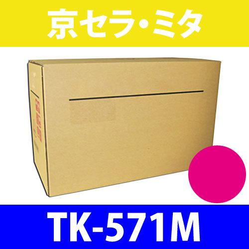 京セラ 純正トナー TK-571M マゼンタ 12000枚