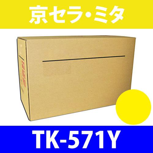 京セラ 純正トナー TK-571Y イエロー 12000枚