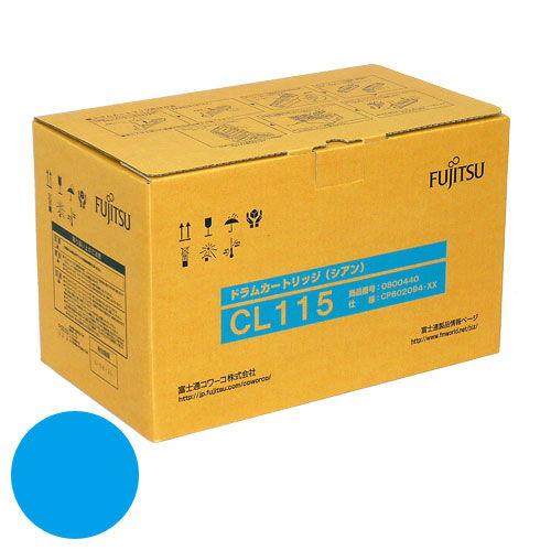 FUJITSU 純正ドラム CL115カートリッジ シアン トナー2000枚 ドラム20000枚
