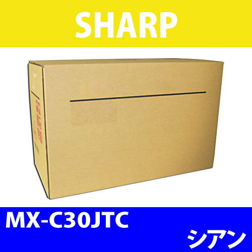 シャープ 純正トナー MX-C30JTC シアン 6000枚