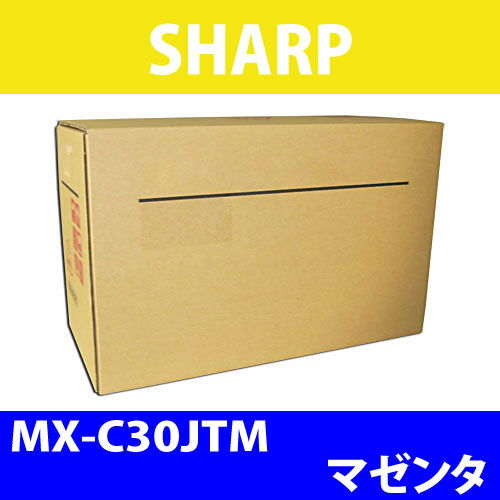 シャープ 純正トナー MX-C30JTM マゼンタ 6000枚