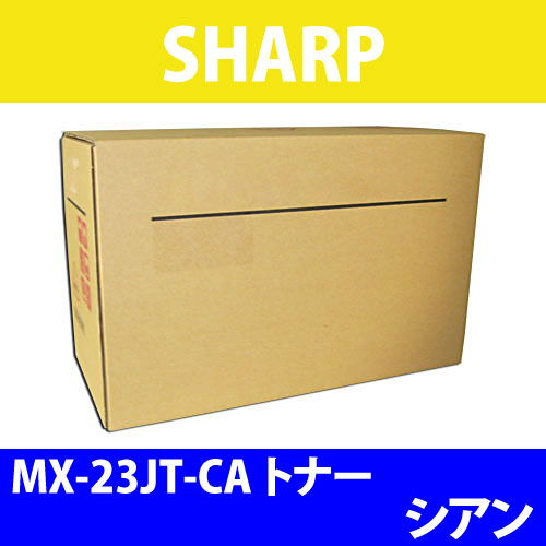 シャープ 純正トナー MX-23JT-CA シアン 9000枚