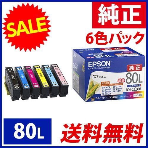 エプソン 純正インク IC6CL80L IC80シリーズ 増量タイプ 6色パック