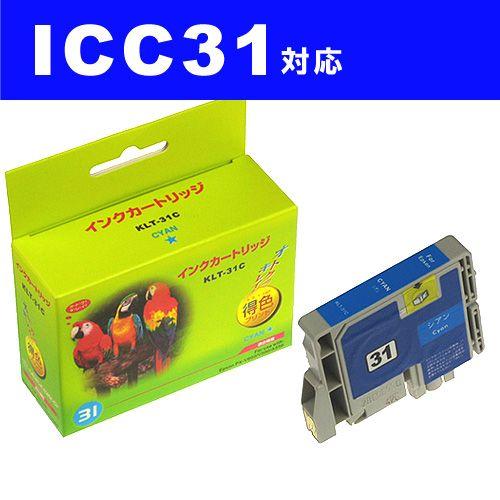 リサイクル互換性インク ICC31対応 IC31シリーズ シアン